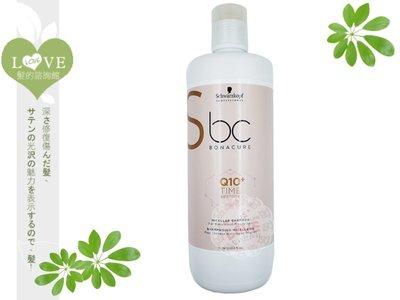 《LOVE》施華蔻【凝時再生Q10+髮露1000ML】強韌髮絲彈性、成熟脆弱髮適【BC217】