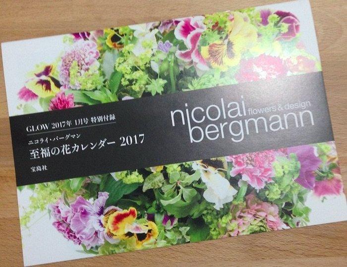 Nicolai Bergmann 丹麥花藝師 2017年度花卉創作月曆