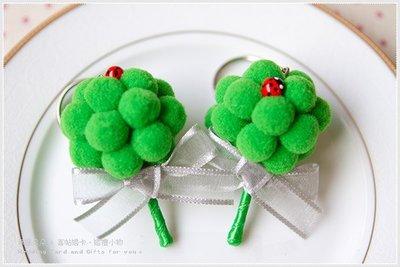 幸福朵朵*傳遞幸福(祝福快娶)花椰菜鑰匙圈(附袋)-伴郎禮/抽花椰菜獎品/送客禮/二次進場/禮品/贈品/手工婚禮小物