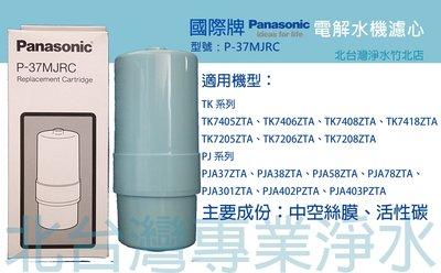 缺貨中 國際牌電解水機濾心 P37MJRC 適用 TK7408 TK7206 TK7208 TK8030 PJA38