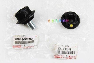 〝富宏汽車材料〞 LEXUS 凌志 IS250 後避震器固定橡皮 原廠件 一組兩顆 特價950元