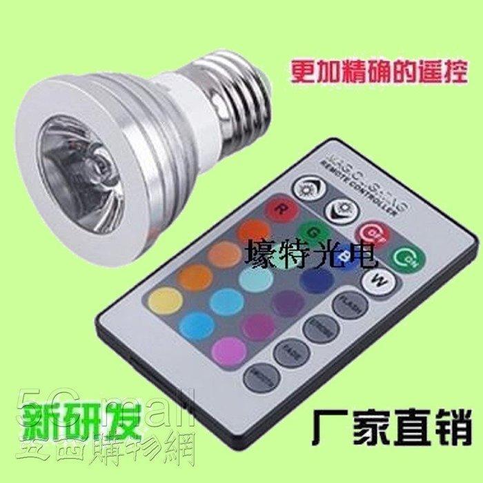 5Cgo【權宇】3W RGB射燈 LED七彩E27 E14 B22 GU10 GU5.3 MR16(可選遙控器)含稅