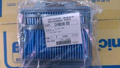 樹林老店-日立免紙袋型CVSL10T/CV-SL10T專用吸塵器專用D濾網[有現貨]