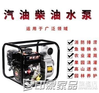 哆啦本鋪 柴油機水泵農用抽水機灌溉高壓自吸泵高揚程2寸3寸4寸汽油機污水 D655