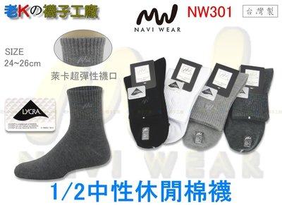 《老K的襪子工廠》 NAVI WEAR~NW301~萊卡超大彈性~精梳棉~1/2中性休閒棉襪.....12雙550元