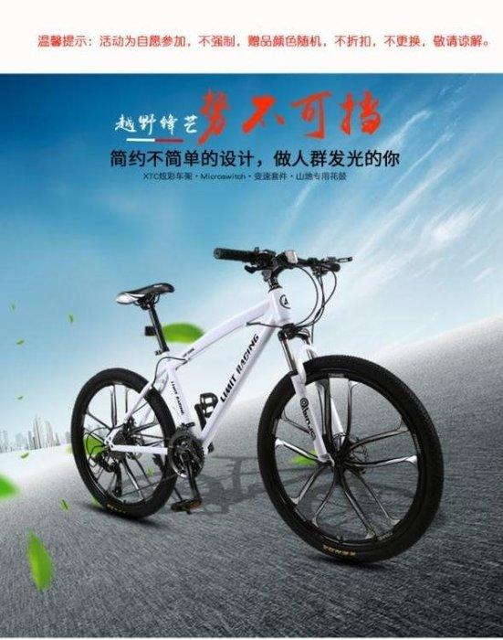 山地車自行車一體輪成人變速單車男女式學生款超輕越野賽車青少年