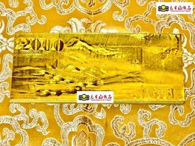 元寶山紙品~雕金2000元發財金大金鈔、求財補庫、還債、初二、十六拜拜、一包100張、原價100隨機出貨(一包80元)
