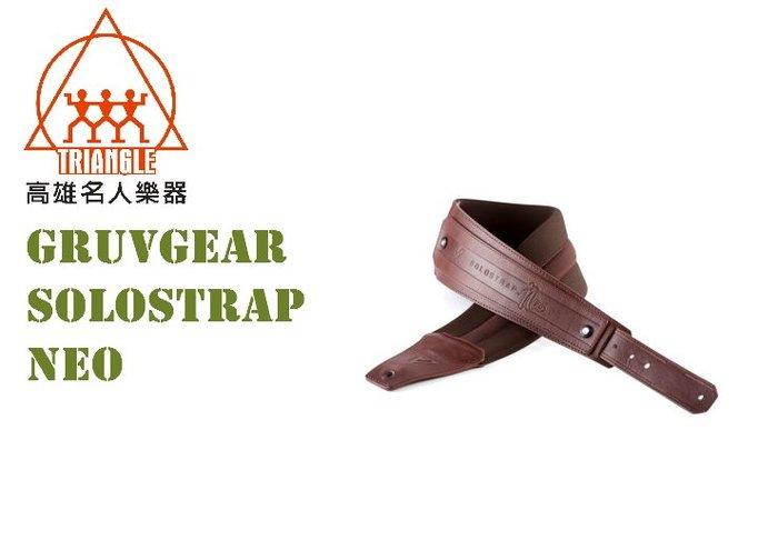 【名人樂器】GruvGear 減壓肩帶 SoloStrap Neo系列 4吋 褐色