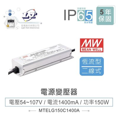 『堃邑』含稅價 MW明緯 ELG-150-C1400A LED 照明專用 恆流型 三合一調光 電源供應器 IP65