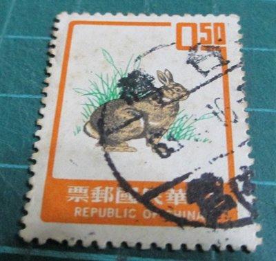 台灣郵票-63年新年郵票(兔年)面額0.5元(舊票)