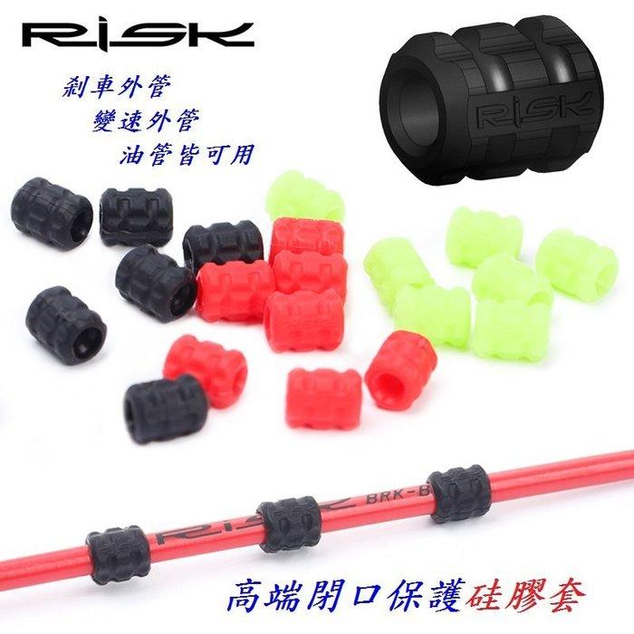《意生》RISK高端閉口保護硅膠套 車架保護套 變速線剎車線煞車線外管防蹭防擦矽膠套 線管油管自行車保護貼