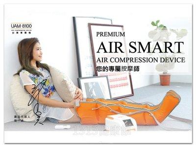 美腿循環機(韓國製造)腿部按摩器/UNIX氣壓式按摩器/美腿機/運動肌肉恢復神器 UAM-8100