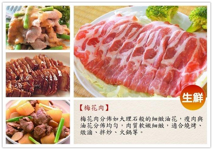 【生鮮豬梅花肉、梅花肉片 600g】適合燒烤 燉滷 火鍋 每日新鮮電宰、合格檢疫證明 『即鮮配』