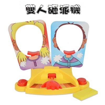 雙人砸派機(1入)-派對聚會親子玩具第二代奶油打臉機73pp189[獨家進口][巴黎精品]