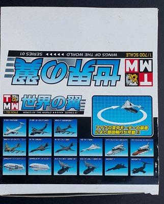 世界之翼 第1彈Takara 1/700 Wings Of The World Series 01(11款+2穩藏版共13款)