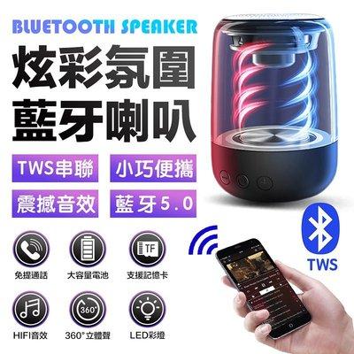【炫彩TWS串聯藍芽喇叭 藍芽5.0 支援256G 小鋼炮】重低音藍芽音響 LED彩燈 360環繞立體聲