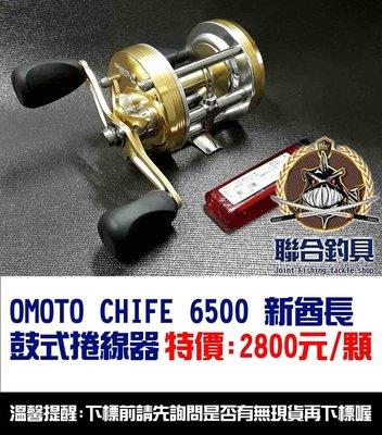 苗栗-竹南 【聯合釣具】OMOTO CHIFE 6500 新酋長 鼓式捲線器