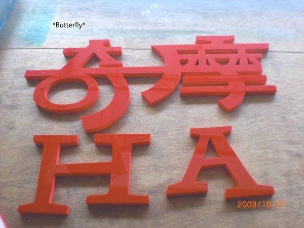 *Butterfly*壓克力加泡棉字*壓克力板*CNC雕刻*壓克力水晶字*同業代工D01
