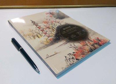 【觀天下‧收藏天地】上海道明《2014春拍-中國書畫》(((500元特拍 ◎ 只給第一標)))