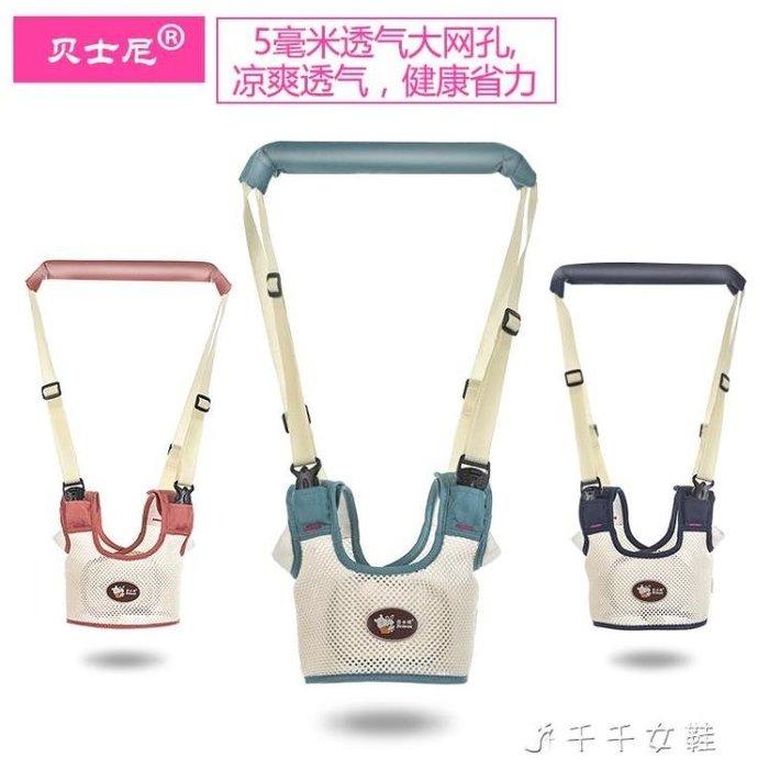 大網學步帶兩用透氣寶寶學行帶防勒嬰幼兒童學走路四季通用