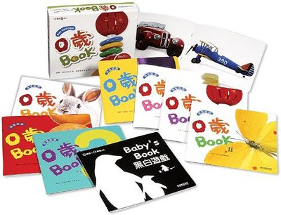孕媽咪團購網~0歲BOOK(全套8冊)-Baby潛能發展遊戲