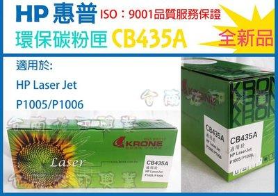 [佐印興業] HP 碳粉匣 環保 CB...