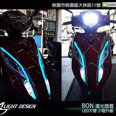 誠一機研 AJ 車燈設計Moto PGO Bon 125 導光燈眉 改裝 比雅久 燈具 燈組