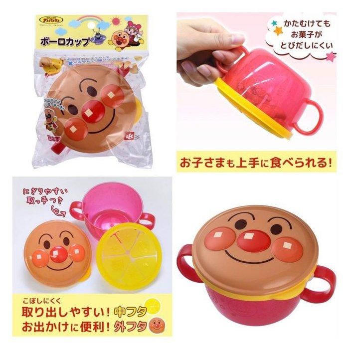 日本 立體麵包超人幼兒專用安全零食碗【Q寶寶】