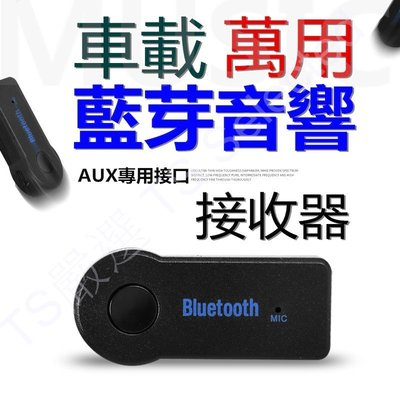升級版 3.5mm 藍芽 接收器 重低音 AUX 無線 藍牙 MP3 無損 音樂 運動 耳機 傳輸器 撥放器 汽車 音訊