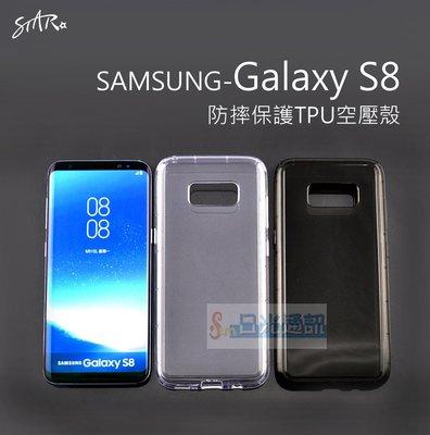 s日光通訊@【STAR】【搶購】SAMSUNG Galaxy S8 防摔保護TPU空壓殼 裸機 透明殼 兩色