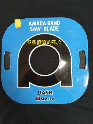 日本 AMADA 鐵工帶鋸 藍 5mm  0.64mm x 14T x 30M (帶鋸機鋸帶) 可代接需要的長度