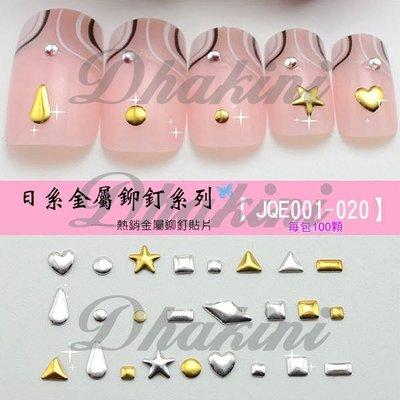 《日系金屬鉚釘貼片》~日本流行CLOU同款美甲貼片飾品喔.JQE款