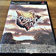A74-原裝PS2 無盡的恩典2 Evergrace II