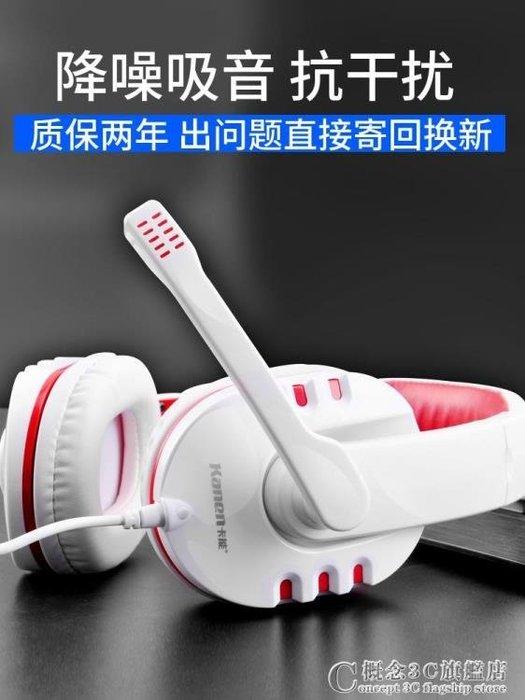 手機電腦通用耳麥有線台式機筆記本大耳機頭戴式重低音帶麥話筒
