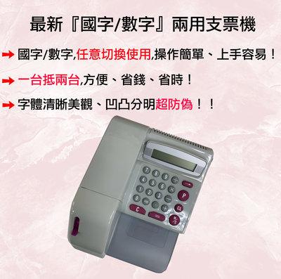 『國字/數字二用』支票機 台灣品牌 全新機保固一年(加贈1瓶墨水及1個墨球)
