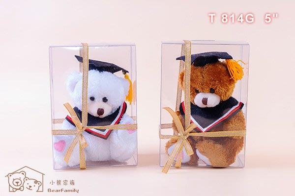 13公分 雙色迷你畢業熊 附透明盒 學士服(單隻)~*小熊家族*~ 泰迪熊專賣店