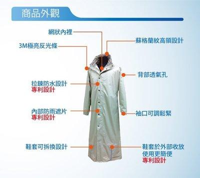【皓翔】天德牌 M5一件式 風雨衣(戰袍第九代 素色版)下標前 請先詢問 現貨狀況
