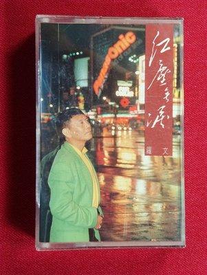 錄音帶 /卡帶/ AF / 羅文 紅塵無淚 / 蒼海一聲笑 / 謊言 / 千里馬 /非CD非黑膠