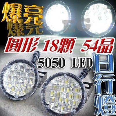 G7F11 爆亮 圓形18顆 54晶 日行燈 定位燈 車燈改裝 爆亮款 改裝霧燈 汽車改裝 行車燈改裝 燈一組兩入