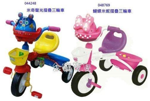 @企鵝寶貝二館@ 迪士尼Kiddieland米奇/蝴蝶米妮 聲光折疊三輪車/腳踏車