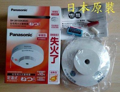 Panasonic國際牌 SH28155K802C偵熱型 住宅用,火災警報器.偵測器單獨型(電池) 適合廚房用