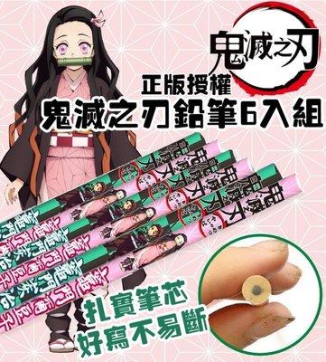 【快樂童年精品】正版授權 ~ 鬼滅之刃鉛筆 6入組(數量1為一包6支)