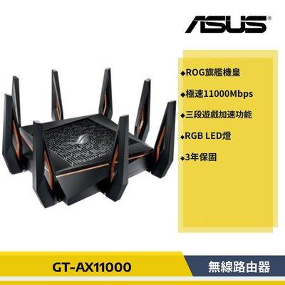 ASUS 華碩 ROG Rapture GT-AX11000 三頻電競路由器