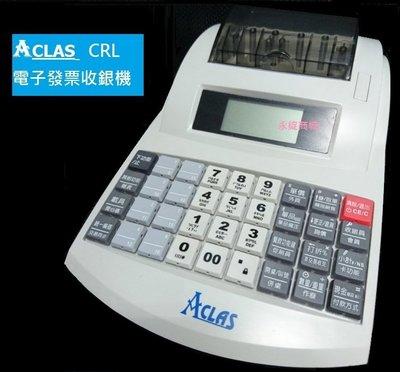 永綻*頂尖ACLAS  CRL電子發票收銀機 電子發票機  收據/收銀兩用  保固一年  送感熱紙