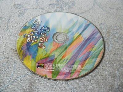 紫色小館36-3-------伍佰And ChinaBlue{樹枝孤鳥}