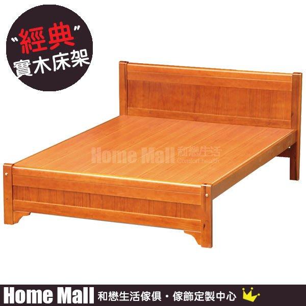 HOME MALL~古道簡約雙人5尺實木床架(可調整高度) $5700~(雙北市免運費)6E