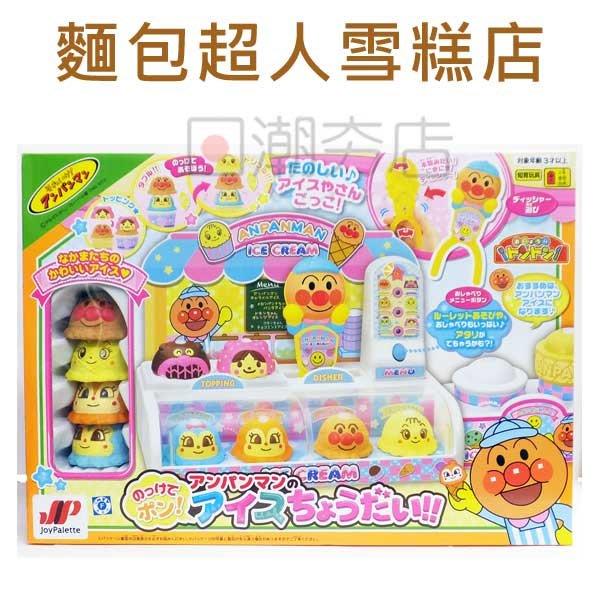 [日潮夯店] 日本正版進口 麵包超人 玩具冰淇淋商店 兒童玩具 商店玩具 扮家家酒