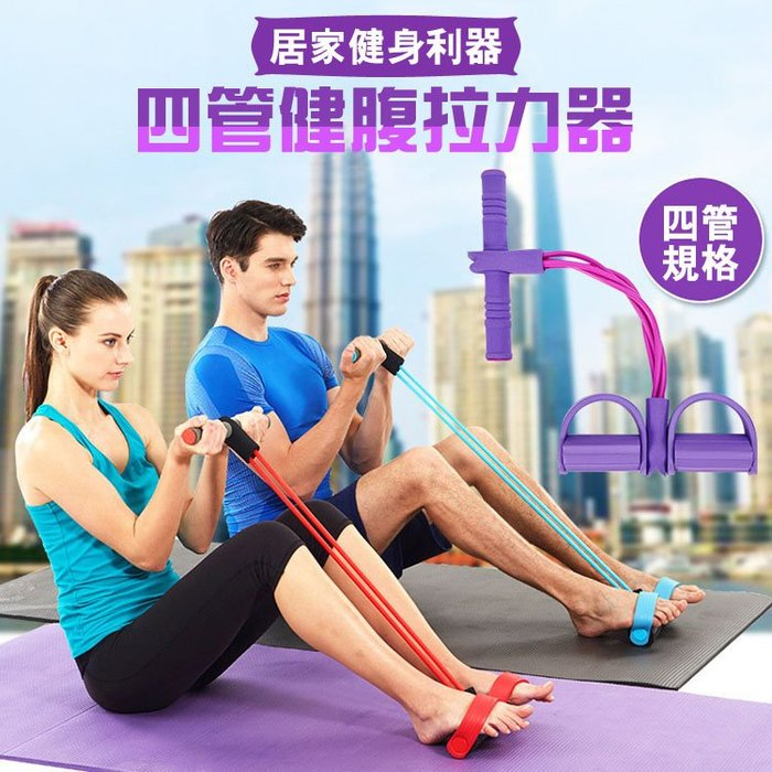 四管健腹拉力器 腳踏拉力繩 健腹器 腿部 手臂 健身 美體 仰臥起坐