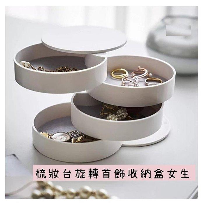 梳妝台旋轉首飾收納盒女生多層耳環項鍊展示架桌面整理盒