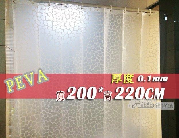 ☆ 喨晶晶雜貨舖☆ PEVA 白豹紋 200*220 金屬扣眼 防水 浴簾 透明 隔間簾 門簾 阻擋冷氣暖氣 附掛勾